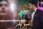 Ashkbar OST Lyrics