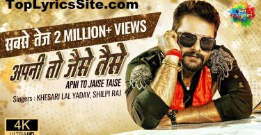 Apni To Jaise Taise Lyrics