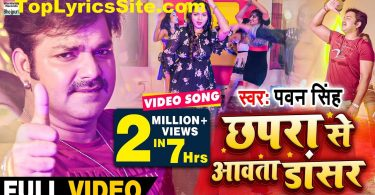 Chhapra Se Aawata Dancer Lyrics
