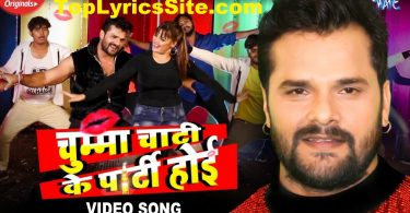 Chumma Chati Ke Party Hoi Lyrics