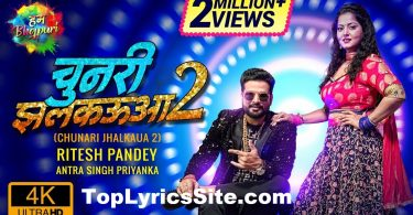 Chunari Jhalkaua 2 Lyrics