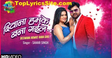 Deewana Humke Bana Gail Lyrics