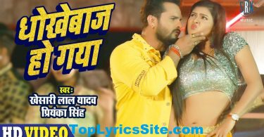 Dhokhebaaz Ho Gaya Lyrics