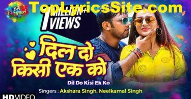 Dil Do Kisi Ek Ko Lyrics