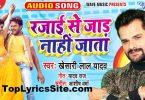 Rajai Se Jad Nahi Jata Lyrics