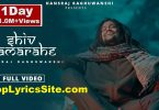 Shiv Sama Rahe Lyrics