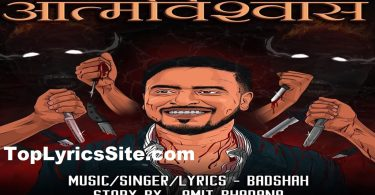 Aatmvishvas Lyrics