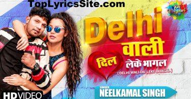 Delhi Wali Dil Leke Bhagal Lyrics