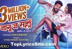 Janu Ja Sahi Lyrics