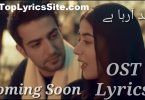 Ahl e Wafa Drama OST Lyrics