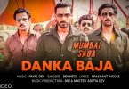 Danka Baja Lyrics