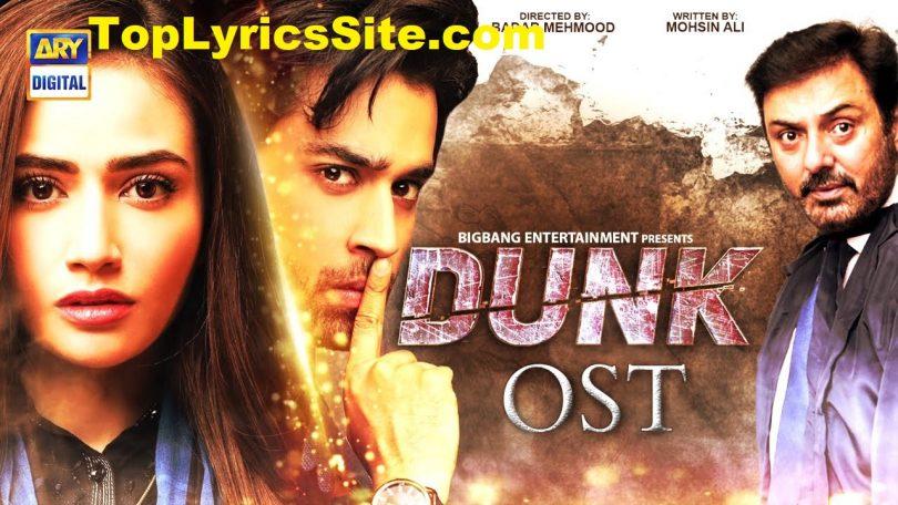 Dunk Drama OST Lyrics