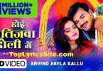 Hoyi Bhatijwa Holi Mein Lyrics