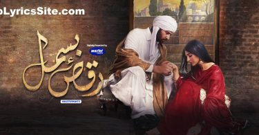 Raqs e Bismil Drama OST Lyrics