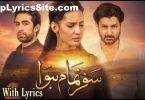 Safar Tamam Howa Drama OST Lyrics