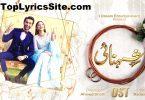 Shehnai Drama OST Lyrics