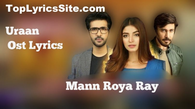 Uraan Drama OST Lyrics Geo Tv