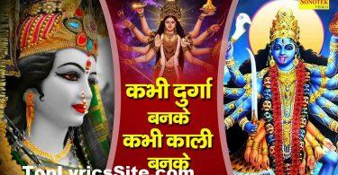 Kabhi Durga Banke Kabhi Kali Banke Lyrics
