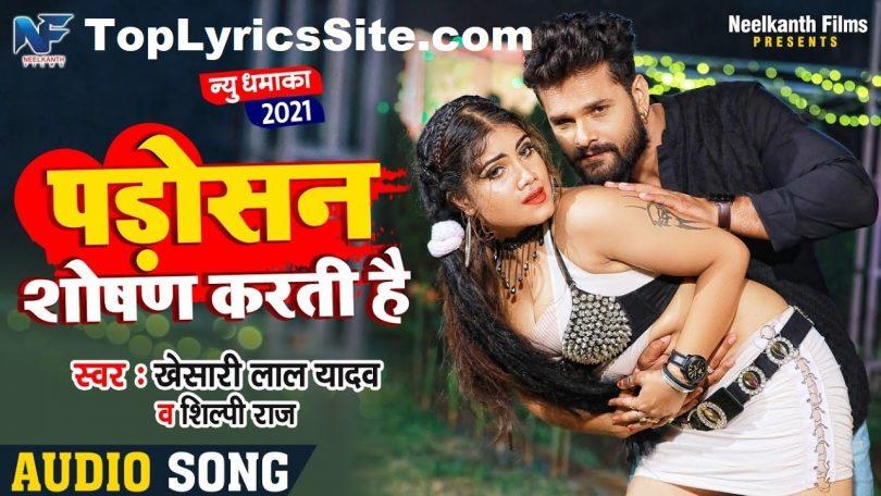 Padosan Shoshan Karti Hai Lyrics
