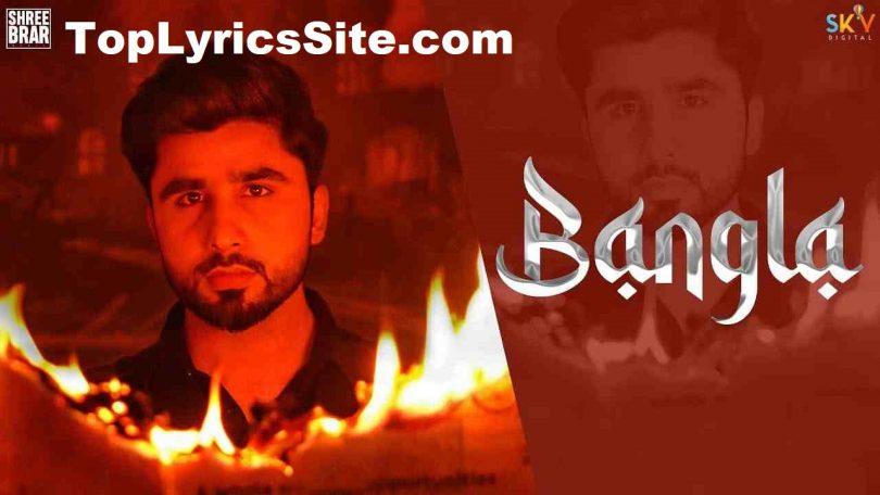 Bangla Lyrics