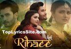 Rihaee Lyrics