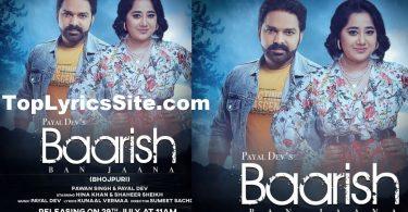 Baarish Ban Jaana (Bhojpuri) Lyrics