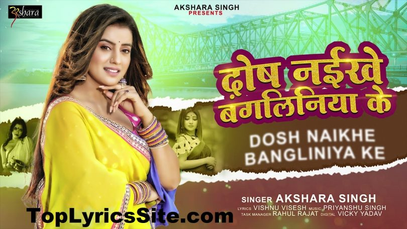 Dosh Naikhe Bangliniya Ke Lyrics