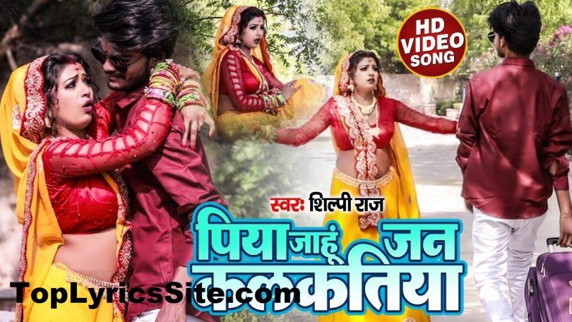 Piya Jahu Jan Kalkatiya Lyrics