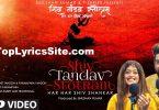 Shiv Tandav Stotram Lyrics