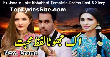 Ek Jhoota Lafz Mohabbat Drama OST Lyrics