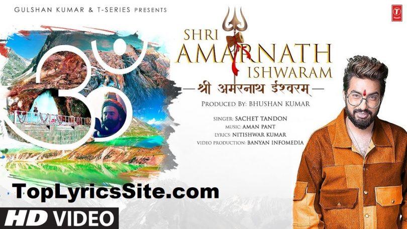Shri Amarnath Ishwaram Lyrics