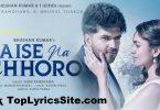 Aise Na Chhodo Lyrics